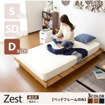 PayPay使えます ベッド ベット ロータイプ ローベッド フロアベッド 木製 収納 ダブルサイズ ベッドフレーム シンプル ゼストD ポイント消化