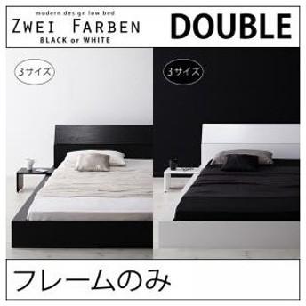 黒 白 木製 低い ロー モダン ベッド フロア ダブル すのこ ツヴァイ デザイン ブラック ホワイト ローベッド ロータイプ ファーベン フレームのみ 040107825