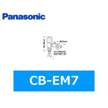 【9/16〜21限定!プレミアム会員10%相当還元】パナソニック[Panasonic]分岐水栓CB-EM7