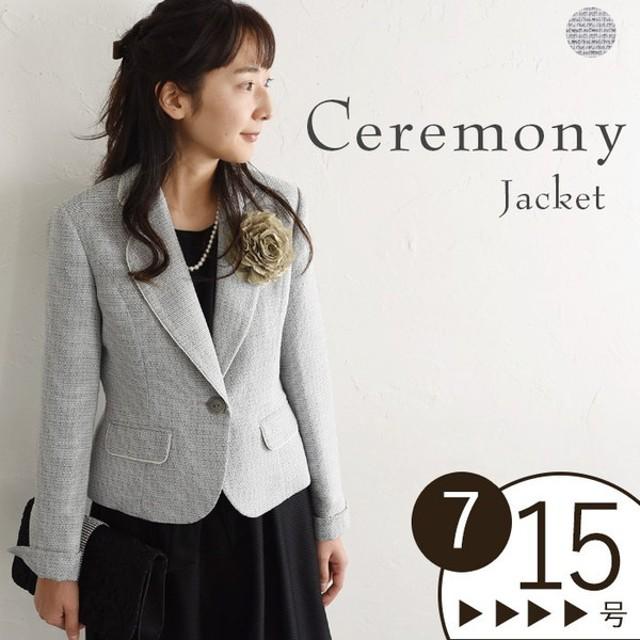 ジャケット 卒業式 入学式 ママスーツ セレモニー 丸みテーラード リボン 卒園式 入園式 七五三 フォーマル 単品 1820SS0119,