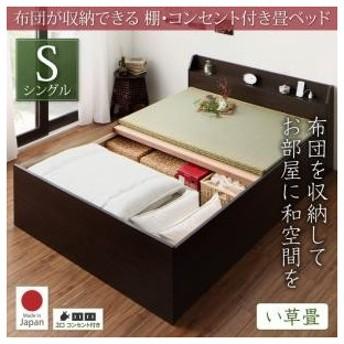 日本製 棚付き い草畳 畳ベッド 布団収納 シングル 収納ベッド すのこ仕様 お客様組立 ヘッドボード ベッド下収納 コンセント付き シングル敬老の日 500040521