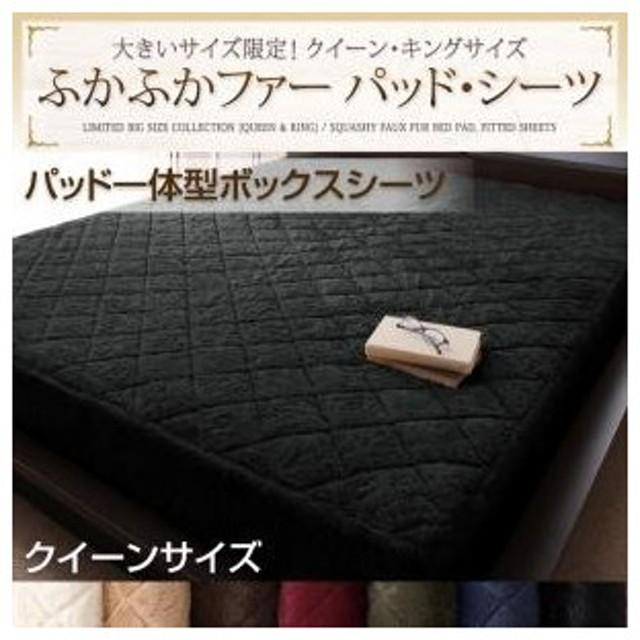 寝具 シーツ 一体型 クイーン クイーンサイズ ボックスシーツ ボックスパット 大きいサイズ限定 敷きパッド一体型 ふかふか敷きパッド ふかふかファーパッド