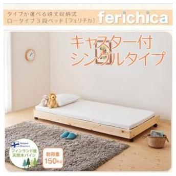 頑丈 通園 丈夫 入学祝 すのこ ベッド ベット スノコ 入園祝 シングル 子供部屋 fericica コンパクト 木製ベッド 子ども部屋 フェリチカ 子供ベッド 040117655