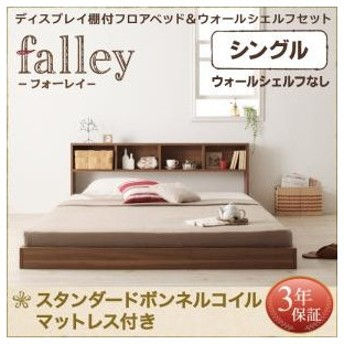 収納 低い falley 棚付き 収納棚 べっど ベット ベッド ベッド上 収納付き シングル ロータイプ ローベッド フォーレイ 棚付きベッド ディスプレイ 040113262