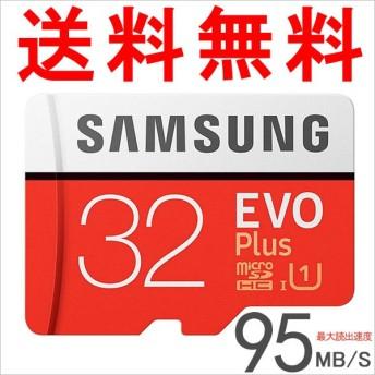 microSD microSDHCカード 32GB Samsung EVO Plus Class10 UHS-I 最大読出速度95MB/s 海外パッケージ品