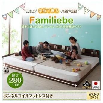 棚 親子 家族 充電 ベッド 棚付き 分割式 日本製 宮付き ベット 大きい 分割可能 Familiebe 3人家族用 広いベッド ロータイプ ローベッド 連結ベッド 040118841