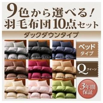 ダック 羽毛布団 クイーン 8点セット ベッドタイプ ダックタイプ 9色から選べる クイーン10点セット 040201970