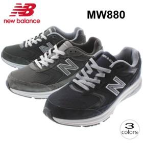 SALE ニューバランス New balance MW880 ネイビー/グレー(NA3) グレー(SG3) グリーン(MG3)