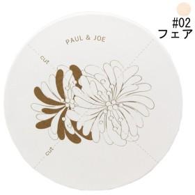 ポール&ジョー PAUL&JOE ルース フェイス パウダー #02 フェア (レフィル) 23g 化粧品 コスメ