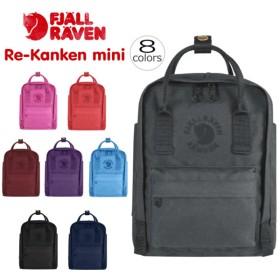 フェールラーベン FJALL RAVEN リ カンケン ミニ Re-Kanken Mini 23549