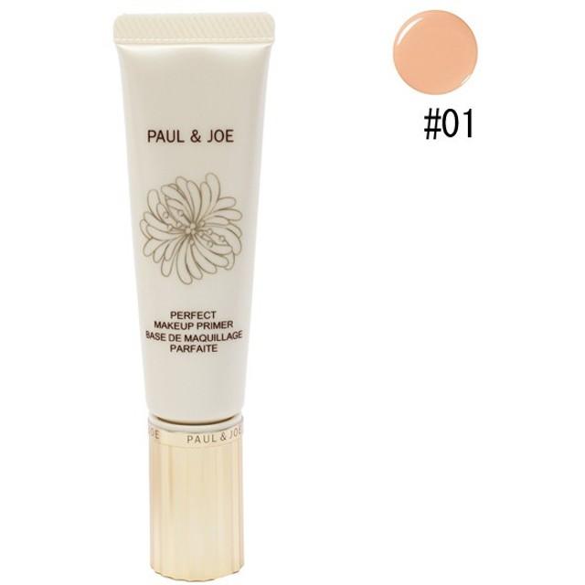 ポール&ジョー PAUL&JOE パーフェクト メイクアップ プライマー #01 30ml 化粧品 コスメ