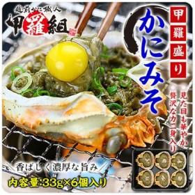 かに カニ 蟹 高級珍味 かにみそ 甲羅盛り 一人前33g×6個入 カニミソ 蟹ミソ ズワイガニ
