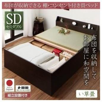 日本製 棚付き い草畳 畳ベッド 布団収納 セミダブル 収納ベッド すのこ仕様 組立設置付 ヘッドボード ベッド下収納 コンセント付き 布団が収納できる棚