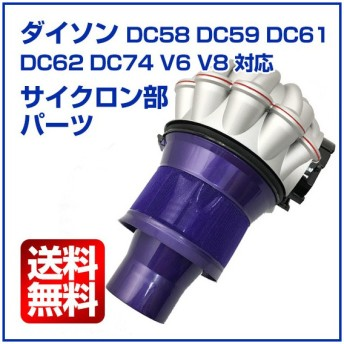 ダイソン Dyson サイクロン部 純正パーツ DC62 DC74 V6対応