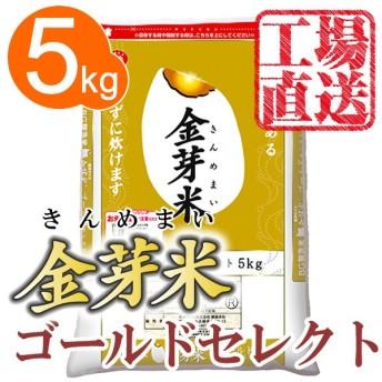 金芽米 無洗米 ゴールドセレクト 5kg 30年産 送料込 きんめまい