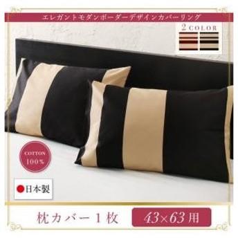 1枚 日本製 winkle 綿100% 枕カバー 43×63用 ウィンクル エレガントモダンボーダーデザインカバーリング 500033778