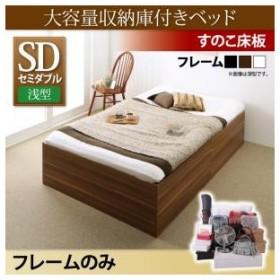 大容量収納庫付きベッド SaiyaStorage サイヤストレージ ベッドフレームのみ 浅型 すのこ床板 セミダブル
