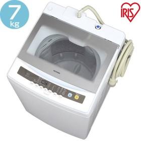 全自動洗濯機 7.0kg  IAW-N71 アイリスオーヤマ 洗濯機 全自動