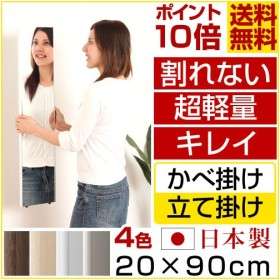 鏡 ミラー フィルム 割れない鏡 壁掛け 姿見鏡 軽量 持ち運び おしゃれ カガミ リビング おすすめ 玄関 北欧 日本製 20×90cm