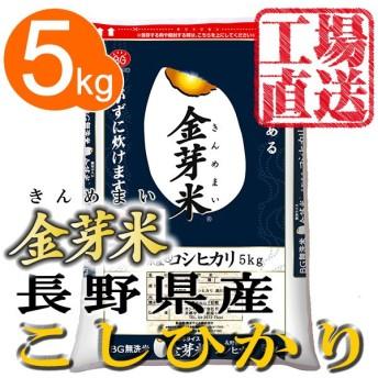 金芽米 無洗米 長野県産こしひかり 5kg 30年産 送料込 きんめまい