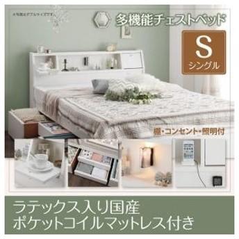 白 照明 日本製 Adonis ベット ベッド 引出4杯 照明付き 収納付き アドニス ホワイト シングル 引出し付き ライト付き フラップ棚 ベッド下収納 040119641