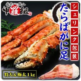 カニ かに 蟹 タラバガニ 特大 極太 たらばがに 足 1kg 1肩 シュリンク包装