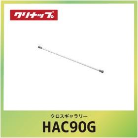 メーカー直送 クリナップ [HAC-90G] クロスギャラリー(見切り付コンロキャビネット用・インセットパネル対応シンクキャビネット用) 間口90cm用