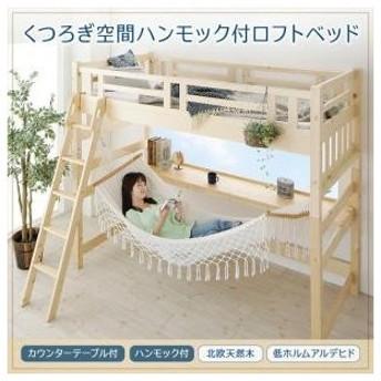 北欧 Hammox すのこ ベット はしご ベッド シングル 一人暮らし 省スペース ワンルーム ハンモック ロフトベット ハンモックス ハンモック付 テーブル付き
