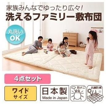 家族みんなでゆったり広々!洗えるファミリー敷布団 布団セット ワイドサイズ4点セット