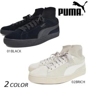 送料無料 メンズ シューズ PUMA プーマ SUEDE CLASSIC SOCK スエード クラシック ソック 364074 EX3 G25