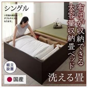 畳 42cm 収納 悠華 タタミ ユハナ 日本製 組立設置 畳ベッド 収納付き シングル 畳ベット 洗える畳 大量収納 シンプル 組立設置付 畳みベッド すのこ仕様