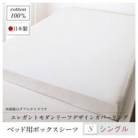 lifea 日本製 綿100% リフィー シングル ベッド用ボックスシーツ エレガントモダンリーフデザインカバーリング 500033739