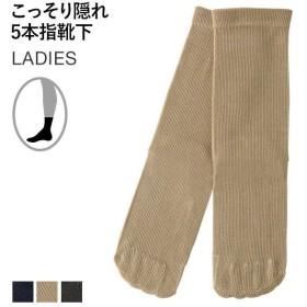 【メール便(8)】 こっそり隠れ 5本指 靴下 クルー丈 ソックス