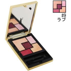 イヴサンローラン YVES SAINT LAURENT クチュール クルール パレット #9 ラブ 5g 化粧品 コスメ COUTURE PALETTE