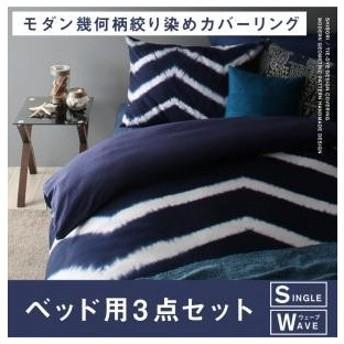 ベッド用 布団カバーセット シングル3点セット モダン幾何柄ハンドメイドデザイン絞り染めコットン100%カバーリング 500033670