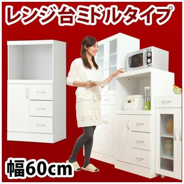 食器棚 家電棚 キッチン 台所 収納 キッチンボード 約 幅60 奥行45 高さ120 シェルフ レンジ ラック スリム おしゃれ