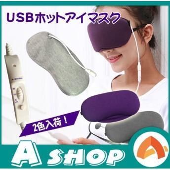 ホット アイマスク USB アイウォーマー タイマー 温度調節 疲労 癒し 目元 ヒーター 眼 リフレッシュ リラックス 血行促進 zk206