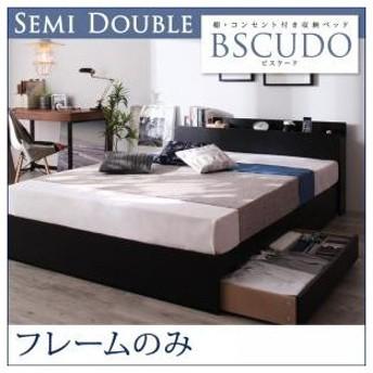 棚 宮付 収納 棚付き Bscudo ベット ベッド シンプル セミダブル 木製ベッド 収納ベッド ビスクード ベッド下収納 宮付きベッド フレームのみ ヘッドボード