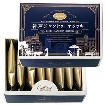兵庫土産 カファレル 神戸ジャンドゥーヤ クッキー(袋付き) 1箱 洋菓子 スイーツ サブレ クッキー ゴーフレット ID:81960081
