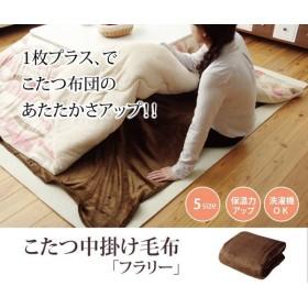 こたつ布団用 中掛け毛布 フランネル フラリー 約200×240cm