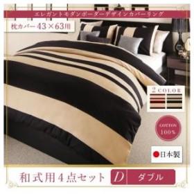 日本製 和式用 winkle 綿100% 43×63用 ウィンクル ダブル4点セット 布団カバーセット エレガントモダンボーダーデザインカバーリング 500033792