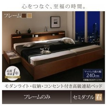 モダンライト・収納・コンセント付高級連結ベッド Liefe リーフェ ベッドフレームのみ 右タイプ セミダブル