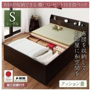 日本製 棚付き 布団収納 畳ベッド シングル すのこ仕様 収納ベッド 組立設置付 ベッド下収納 ヘッドボード クッション畳 コンセント付き シングル敬老の日
