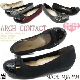 ARCH CONTACT アーチコンタクト レディース コンフォートシューズ 39082 39763 日本製 パンプス バレーシューズ フラットシューズ ローヒール オフィス