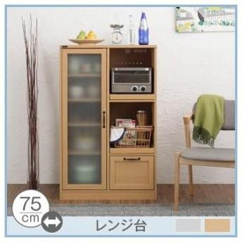Anne 幅75 アンネ 高さ120 レンジ台 北欧モダンデザインキッチン収納シリーズ 500029019
