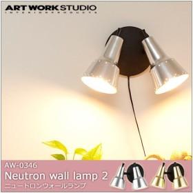 ニュートロン ウォールランプ 2灯 壁掛け照明 フロアランプ 照明 インテリア雑貨 北欧 新築祝い 贈り物 引越し祝い 贈り物 ギフト 引っ越し祝い