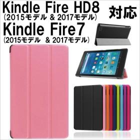 Amazon Kindle Fire (2015モデル) Fire7(2017)Fire HD8(2017) Fire HD10(2017)用 PUレザーケース 手帳型 3つ折り スタンドケース カバー 翌日配達 ポイント消化