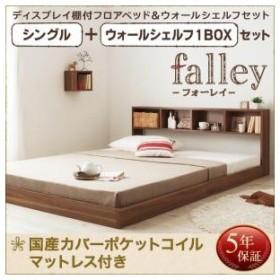 棚付 収納 ラック falley 日本製 壁付け 飾り棚 壁掛け ベッド ベット シングル 収納付き ローベッド フォーレイ ロータイプ ディスプレイ 棚付きベッド
