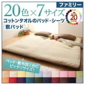 20色から選べる!ザブザブ洗えて気持ちいい!コットンタオルのパッド・シーツ 敷きパッド ファミリー