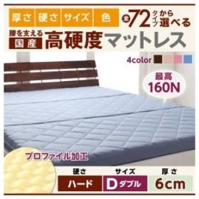 日本製 ハード 来客用 ダブル 厚さ6cm 3つ折り 三つ折り マットレス ハードタイプ コンパクト収納 高反発ウレタン 三つ折りタイプ 折り畳みマットレス